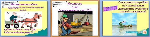 Слайды презентации: Механическая работа и мощность