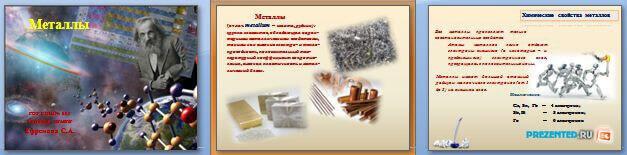 Слайды презентации: Металлы
