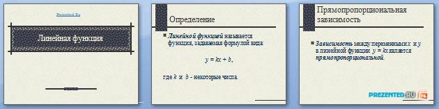 Слайды презентации: Линейная функция