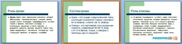 Слайды презентации: Cистема кровообращения человека