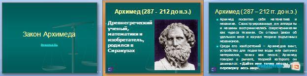 Слайды презентации: Закон Архимеда