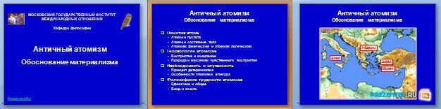 Слайды презентации: Античный атомизм. Обоснование материализма