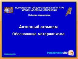 Античный атомизм. Обоснование материализма