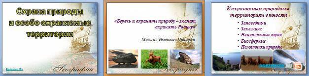 Слайды презентации: Охрана природы и особо охраняемые территории