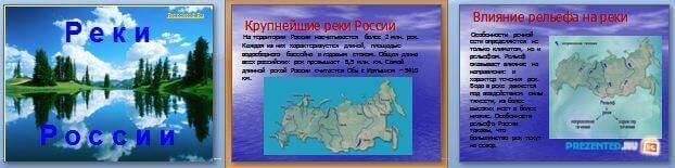 Слайды презентации: Реки России