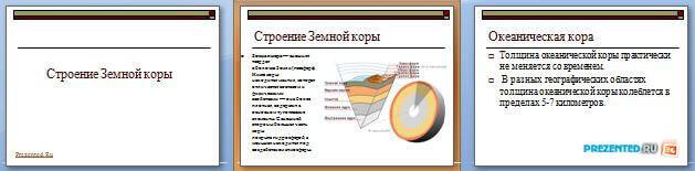 Слайды презентации: Строение земной коры