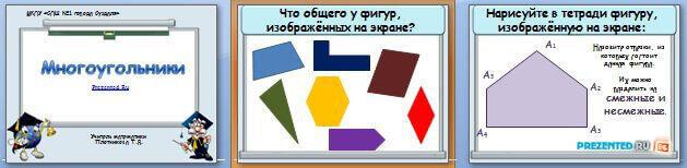 Слайды презентации: Многоугольники