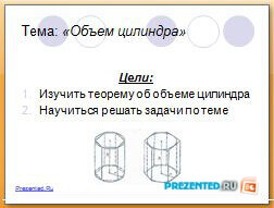 Объем цилиндра