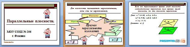 Слайды презентации: Параллельные плоскости