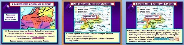 Слайды презентации: Возникновение государства франков