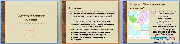 Слайды презентации: Жизнь древних славян