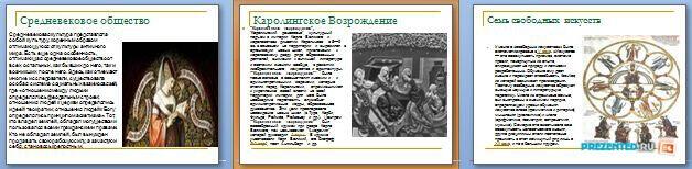 Слайды презентации: Средневековье