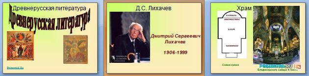 Слайды презентации: Древнерусская литература
