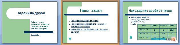 Слайды презентации: Задачи на дроби
