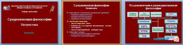 Слайды презентации: Средневековая философия. Патристика