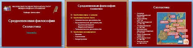 Слайды презентации: Средневековая философия. Схоластика