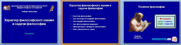 Слайды презентации: Характер философского знания и задачи философии