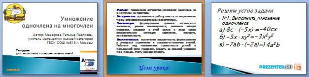 Слайды презентации: Умножение одночлена на многочлен