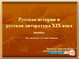 Русская история и русская литература XIX века