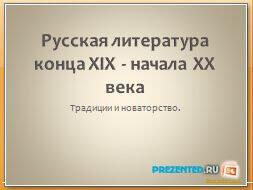 Русская литература конца XIX – начала XX века