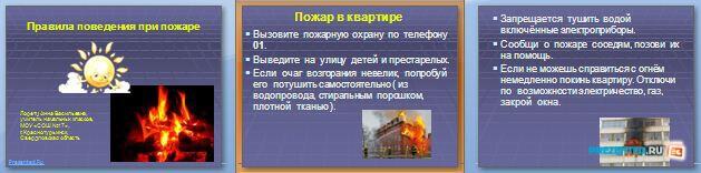 Слайды презентации: Правила поведения при пожаре
