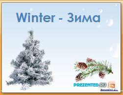 Зима – Winter