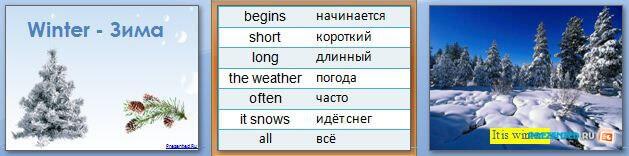 Слайды презентации: Зима – Winter
