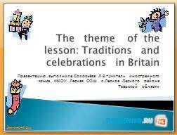 Праздники и традиции Британии