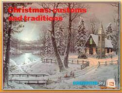 Рождественские обычаи и традиции (Christmas traditions)