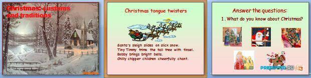 Слайды презентации: Рождественские обычаи и традиции (Christmas traditions)