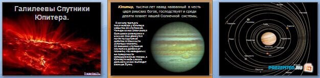 Слайды презентации: Галилеевы спутники Юпитера