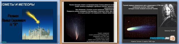 Слайды презентации: Кометы и метеоры