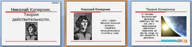 Слайды презентации: Николай Коперник. Теория действительности
