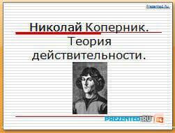 Николай Коперник. Теория действительности