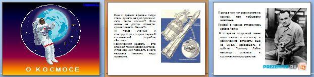 Слайды презентации: О космосе