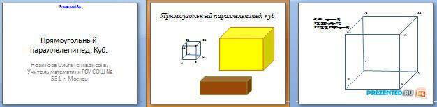 Слайды презентации: Прямоугольный параллелепипед. Куб