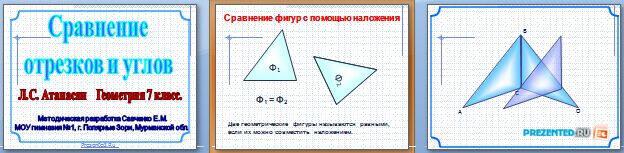 Слайды презентации: Сравнение отрезков и углов