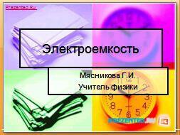 Электроёмкость