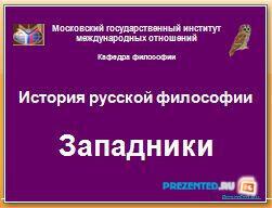 История русской философии. Западники