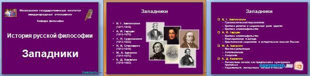 Слайды презентации: История русской философии. Западники