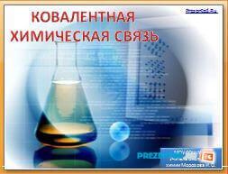 Ковалентная химическая связь