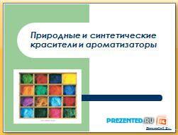 Природные и синтетические красители и ароматизаторы