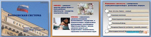 Слайды презентации: Банковская система