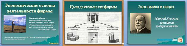 Слайды презентации: Экономические основы деятельности фирмы