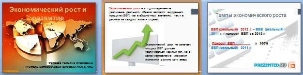 Слайды презентации: Экономический рост и развитие