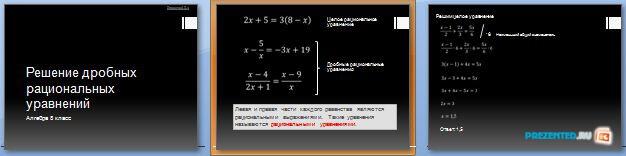 Слайды презентации: Решение дробных рациональных уравнений