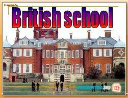 Английская школа (British school)