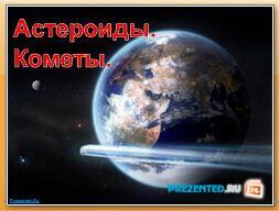 Астероиды. Кометы