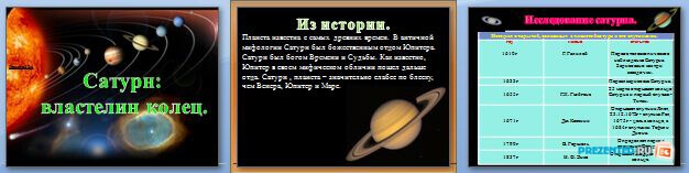 Слайды презентации: Сатурн - властелин колец