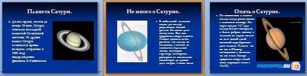 Слайды презентации: Сатурн и его спутники